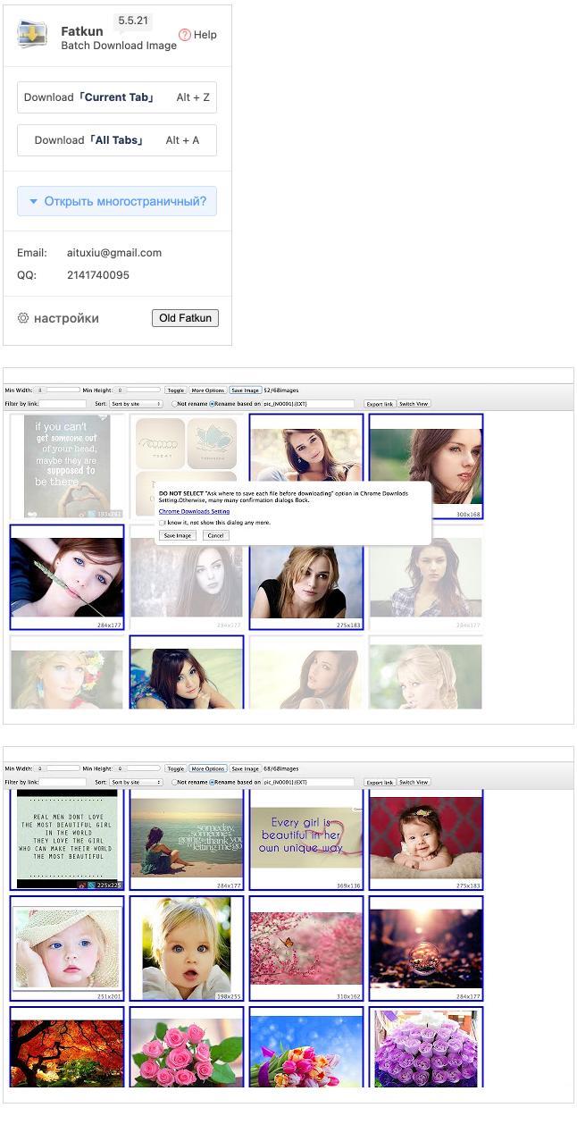 Как скачать все картинки с сайта